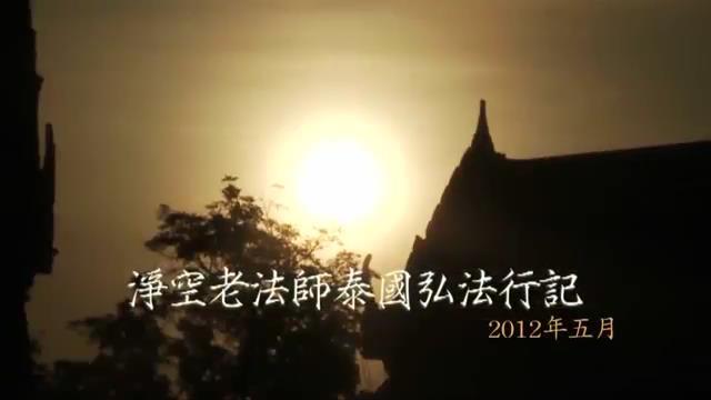 2012年5月泰國弘法行記