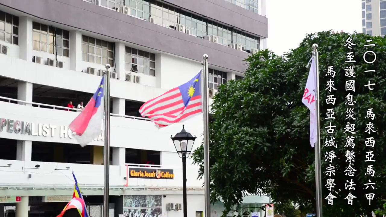 馬來西亞馬六甲冬至護國息災超薦繫念法會