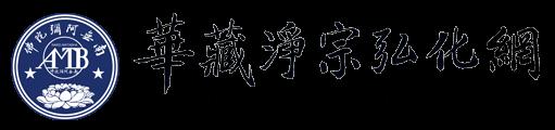 華藏淨宗弘化網