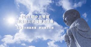20210815法會直播