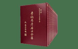 李炳南老居士全集25K精裝(17冊一套)精選圖片