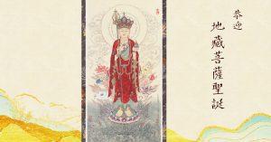 地藏菩薩聖誕 精選圖片