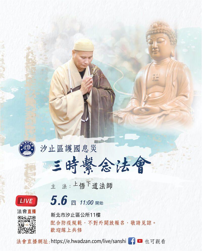 2021.5.6汐止繫念法會_0506 (1)